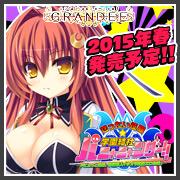 【ぜったい征服☆学園結社パニャニャンダー!!】2015年春発売予定!!