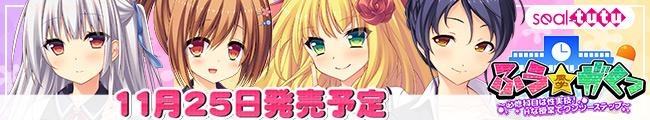 【ふう☆がくっ  ~必修科目は性実技! Hな授業でワンツーステップ~】応援中!!