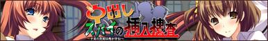 【中出しスパイの挿入捜査 -子宮の平和は俺が守る!-】応援中!!